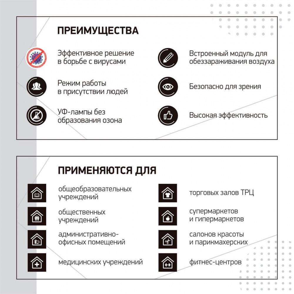 Ультрафиолетовый бактерицидный рециркулятор Led4U Армстронг Сфера 912/65